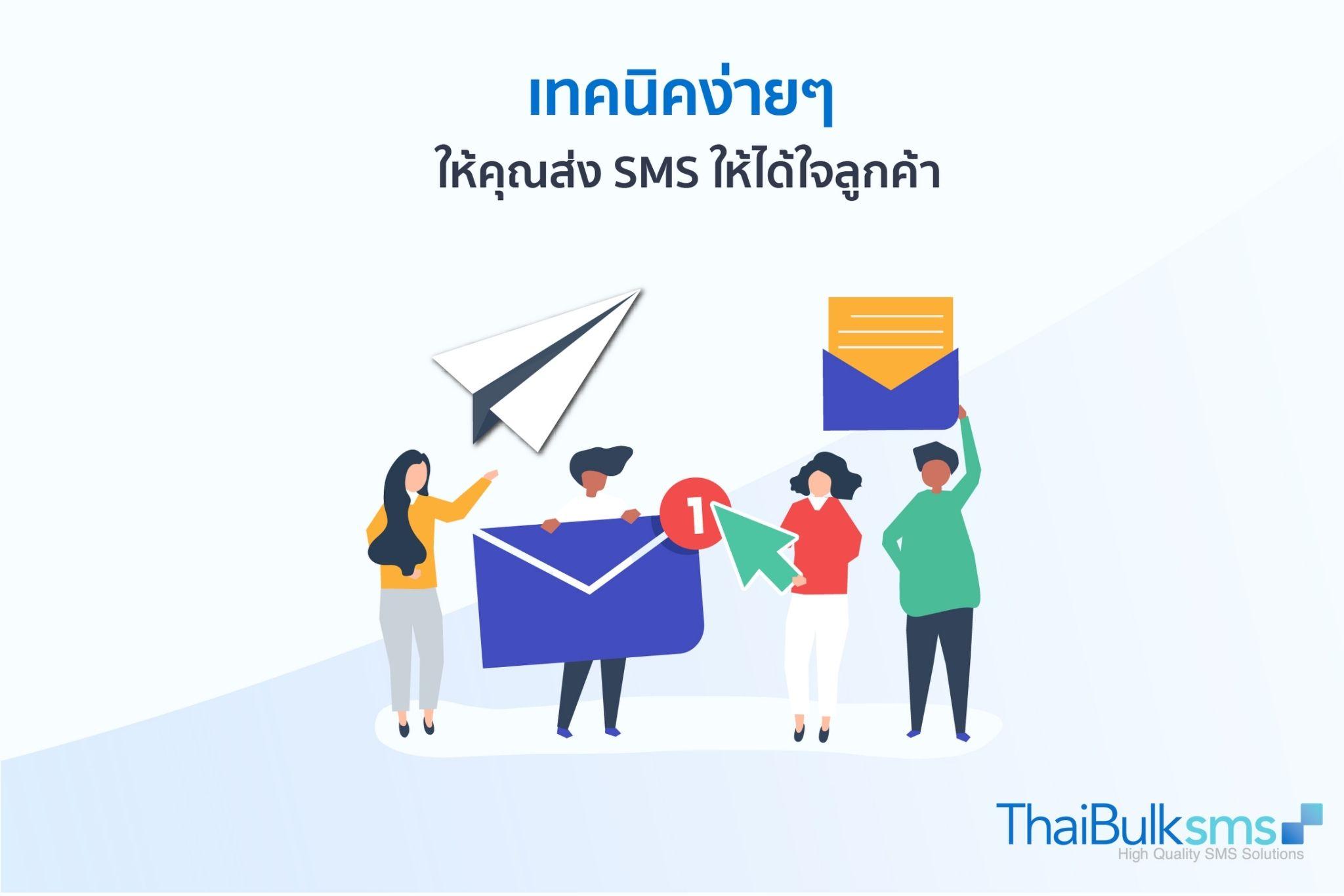 เทคนิคง่ายๆ ให้คุณส่ง SMS ให้ได้ใจลูกค้า